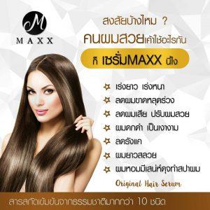 Maxx Original Hair Serum3