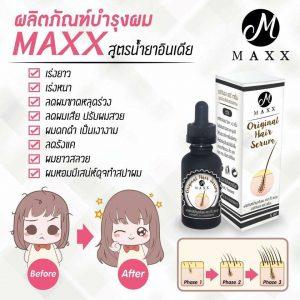 Maxx Original Hair Serum4