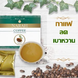 Narah Herbal Coffee5