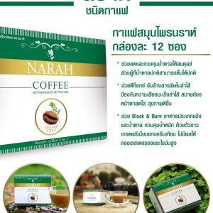 Narah Herbal Coffee6