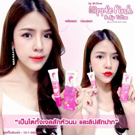 Nipple Pink & Lip Tattoo by M.Chue
