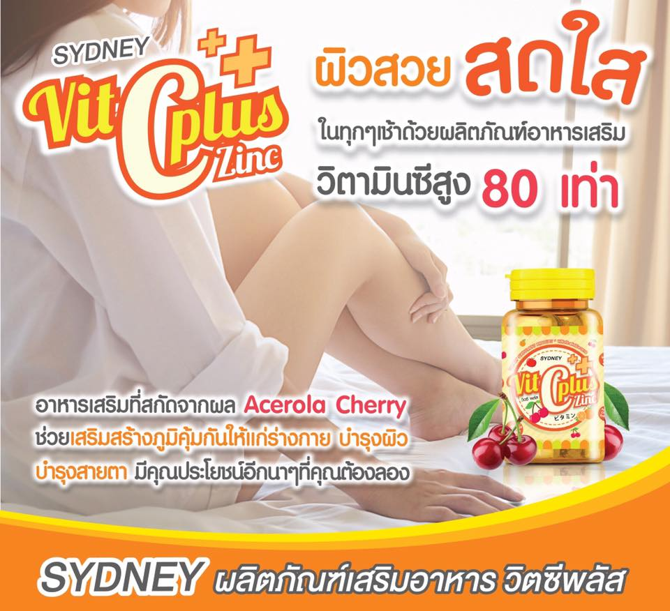 Sydney Vit C Plus Zinc