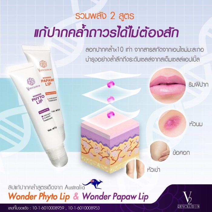 V2 Revolution Wonder LIP BLAM