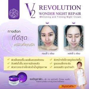 V2 Revolution Wonder Night Repair12