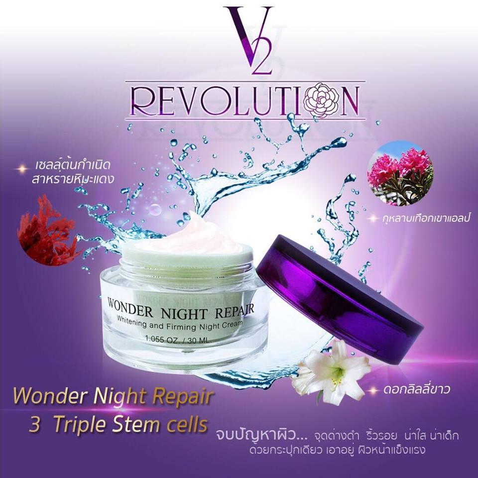 V2 Revolution Wonder Night Repair Thailand Best Selling