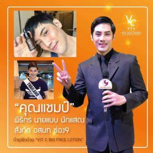 VC Vit C Bio Face Serum15