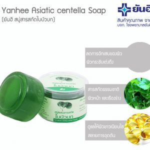 Yanhee Asiatic Centella Soap