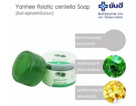 Yanhee Asiatic Centella Soap