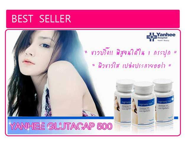 Yanhee-Glutacap500