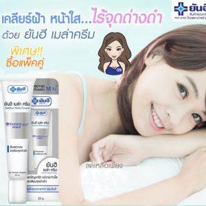 Yanhee Mela Cream