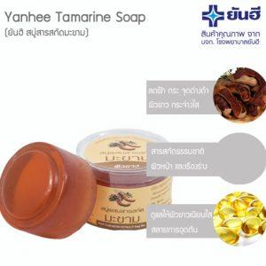 Yanhee Tamarine Soap