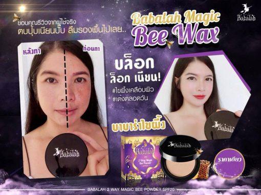 BABALAH UV 2 Way Cake Magic Bee Powder