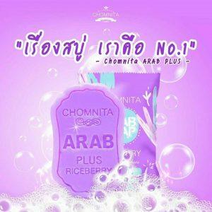 Chomnita Arab Soap Plus2
