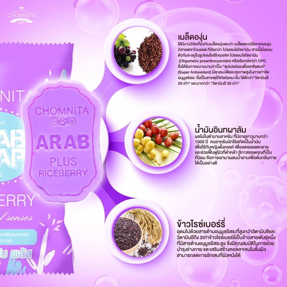 Chomnita Arab Soap Plus