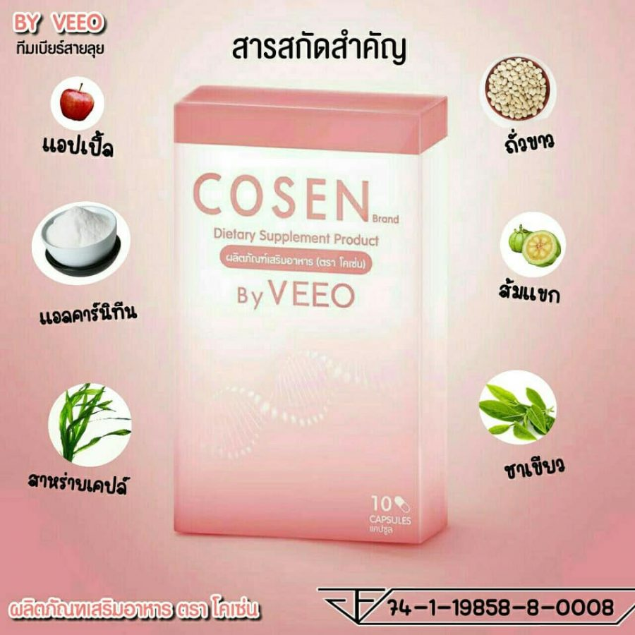 Cosen by Veeo
