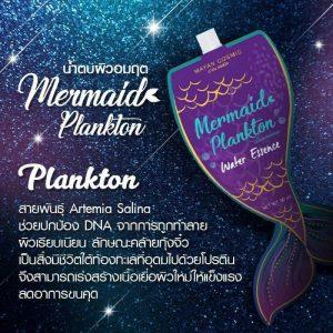 Mermaid Plankton Water Essence5