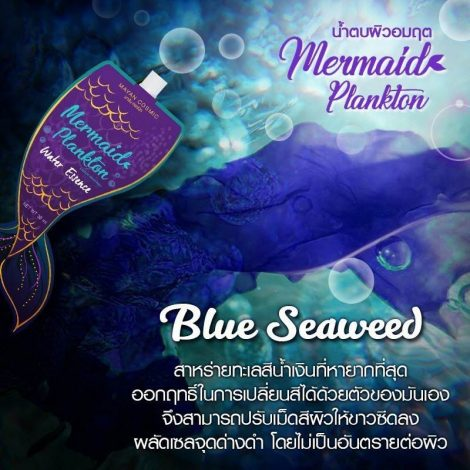 Mermaid Plankton Water Essence