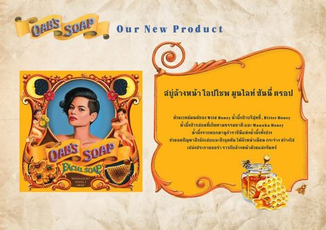 OAB'S SOAP MOONLIGHT HONEY DROP