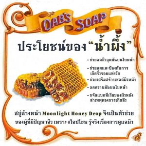 OAB'S SOAP MOONLIGHT HONEY DROP8