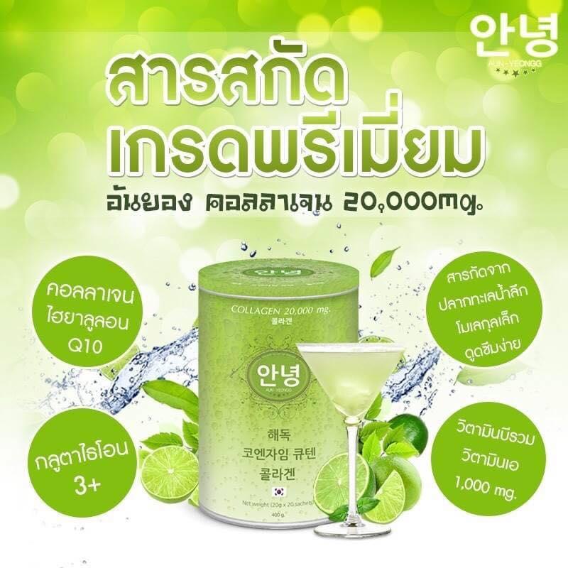 Aun-yeongg Collagen