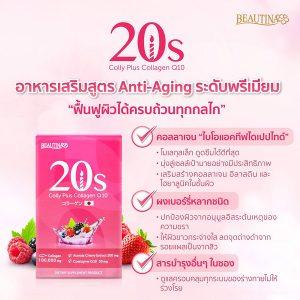 Beautina20s Colly Plus8