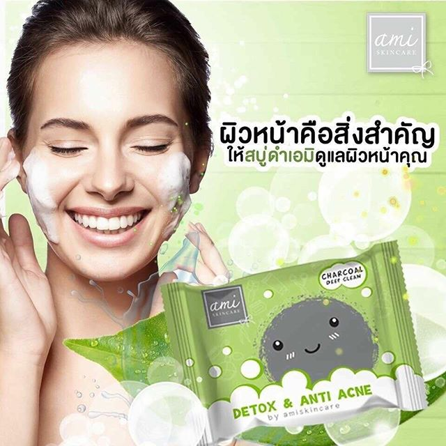 DETOX & ANTI ACNE by ami SKINCARE is the detox soap to treat all acne problems and the cause of acne. It helps absorb toxic substances and prevents skin from pollution in each day. It excellently cleanses the face thoroughly and detoxifies skin within one step.