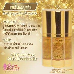 Gold Serum Plus Vit C4