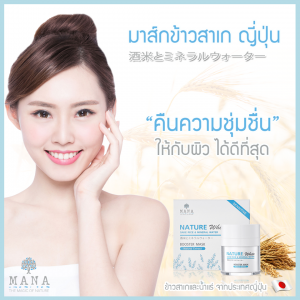 NATURE WHITE BOOSTER MASK SAKE RICE