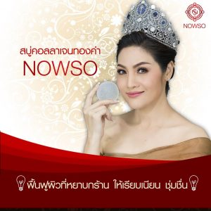 NOWSO Whitening Cleansing Soap13