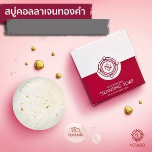 NOWSO Whitening Cleansing Soap7