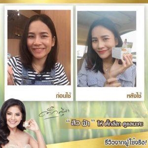 Ruang Khao Cream15