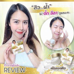 Ruang Khao Cream19