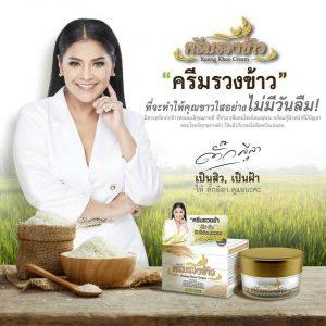 Ruang Khao Cream2