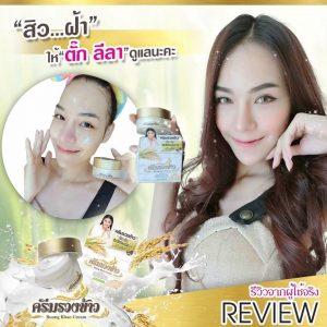 Ruang Khao Cream20