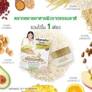 Ruang Khao Cream5