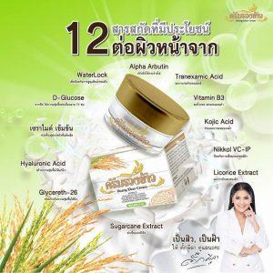 Ruang Khao Cream6