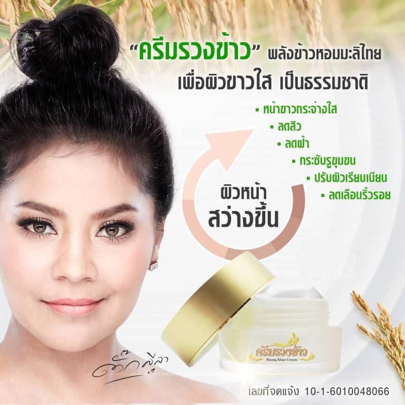 Ruang Khao Cream