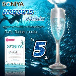 SONIYA Vita Blu Gluta Vit5