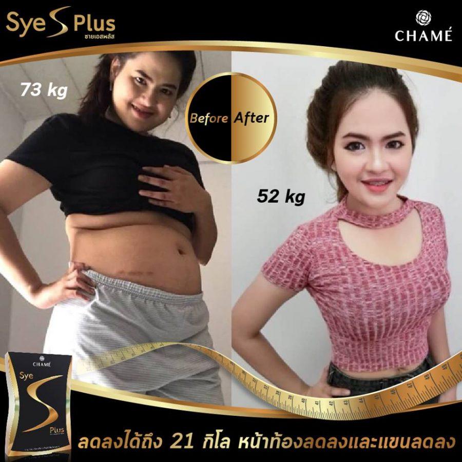 Sye S plus