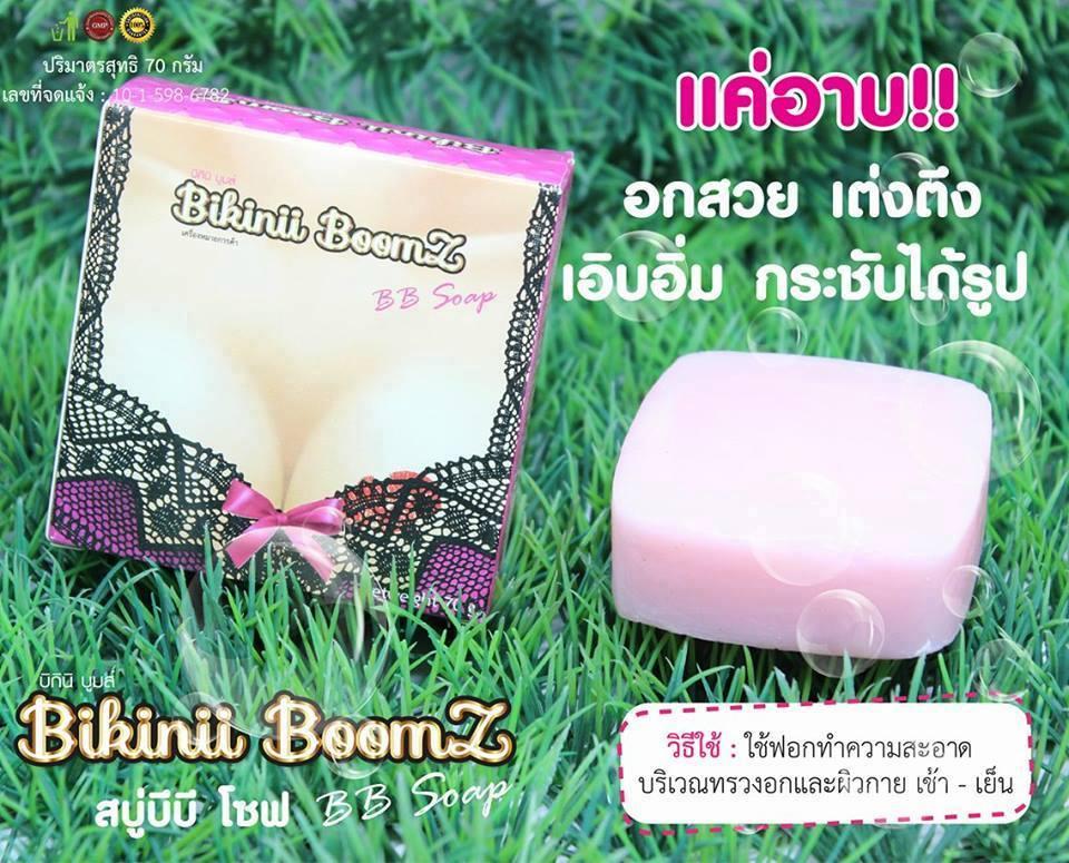 Bikinii Boomz BB Soap