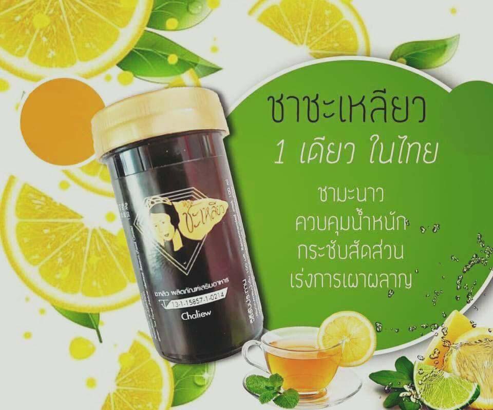 Chaleaw Lemon Tea