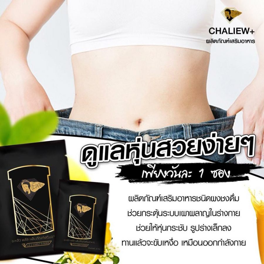 Chaliew Lemon Tea Plus