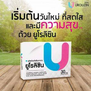 Urolizin