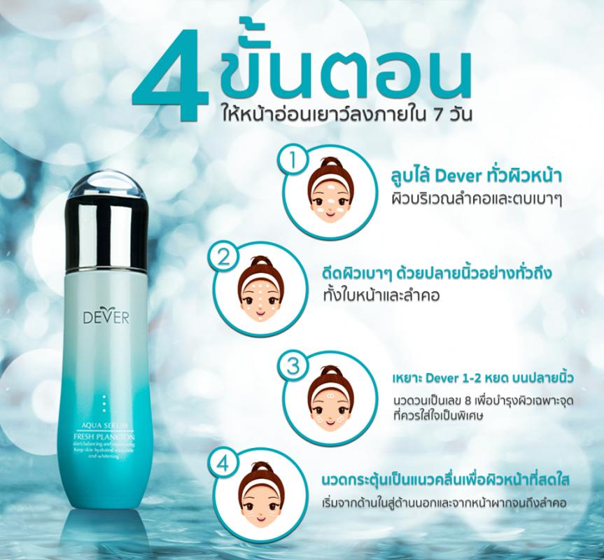Dever Aqua Serum Fresh Plankton Thailand Best Selling