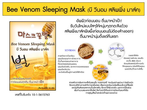Fuji Bee Venom Sleeping Mask