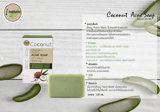 i nature Coconut Acne Soap