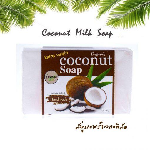 i nature Coconut Milk Soap & Jasmine Rice