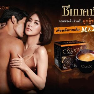 Cmax coffee by S.O.M