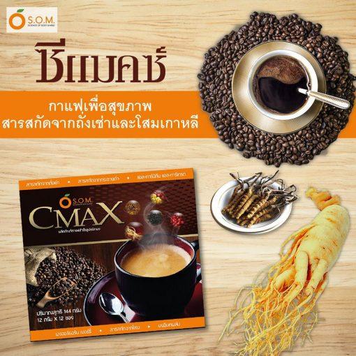 Cmax coffee by S.O.M