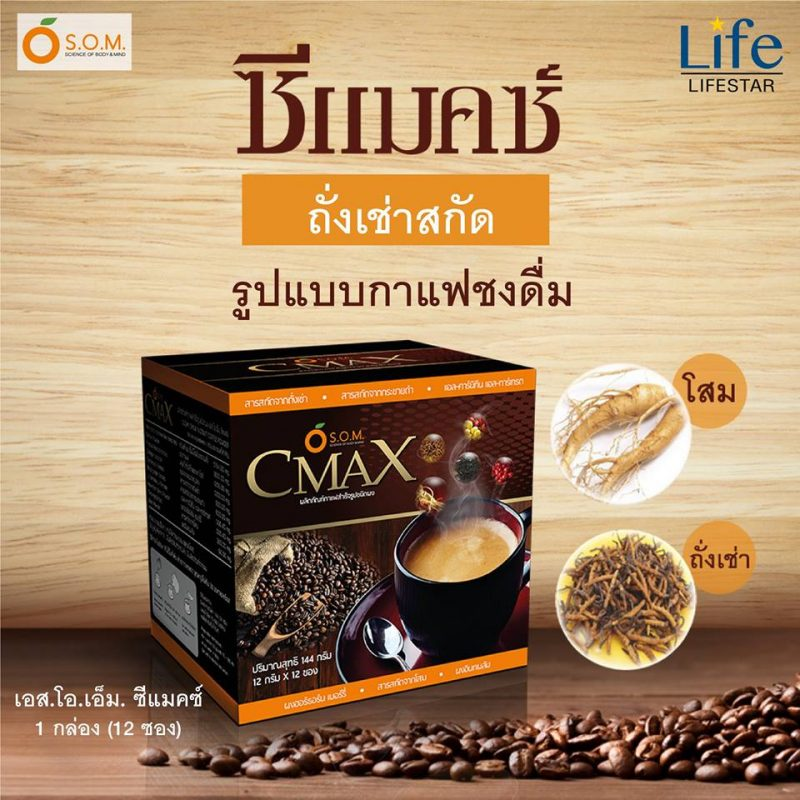 Cmax Coffee by S.O.M. - Thailand Best Selling Products ...